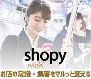 【shopy】飲食店や美容院のメニューアプリ
